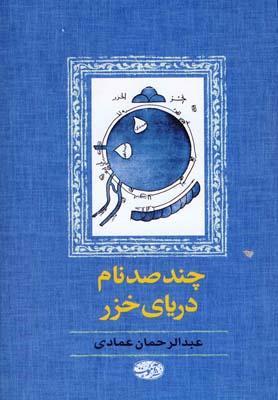 کتاب چند صد نام دریای خزر