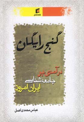 کتاب گنج رایگان درآمدی بر جامعهشناسی ایران امروز