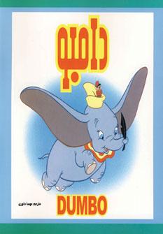 کتاب دامبو