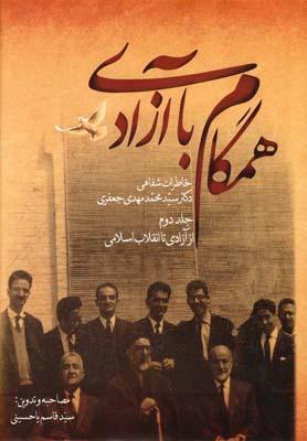 کتاب همگام با آزادی