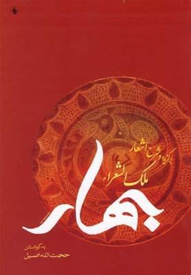 کتاب برگزیده و شرح اشعار ملکالشعراء بهار