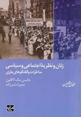 کتاب زنان و نظریه اجتماعی وسیاسی