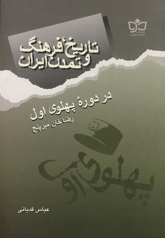 کتاب نگاهی به تاریخ پهلوی اول
