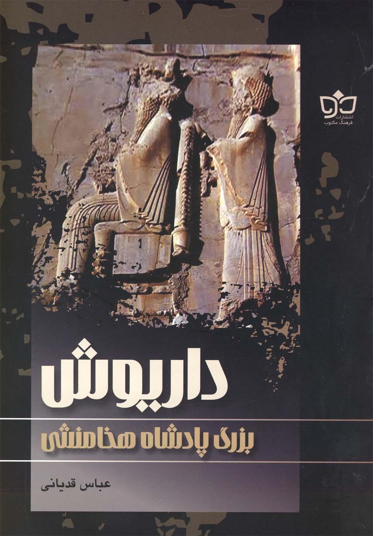 کتاب داریوش «بزرگ پادشاه هخامنشی»