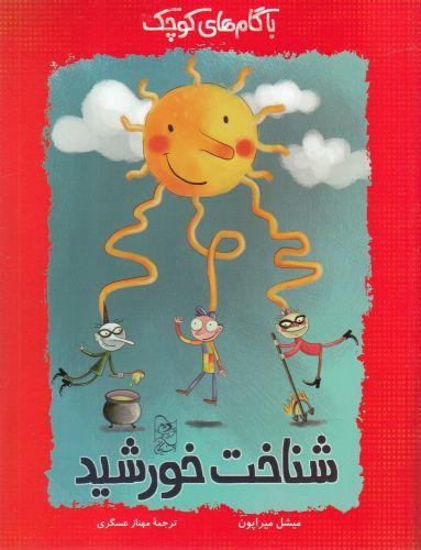 کتاب شناخت خورشید