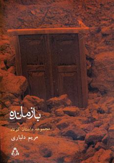 کتاب بازمانده