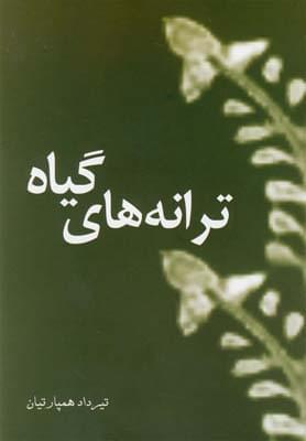 کتاب ترانههای گیاه