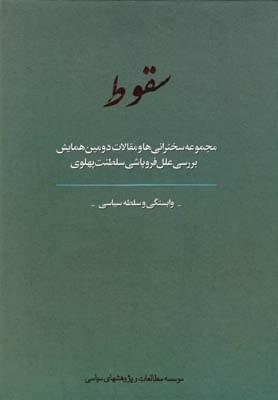 کتاب سقوط ۲