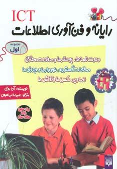 کتاب رایانه و فنآوری اطلاعات مجموعه اول