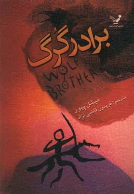 کتاب برادر گرگ