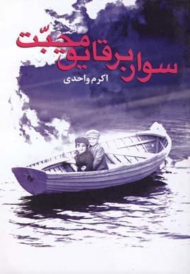 کتاب سوار بر قایق محبت