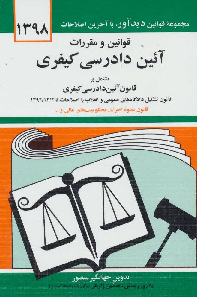 کتاب قوانین و مقررات آیین دادرسی کیفری با آخرین اصلاحات…