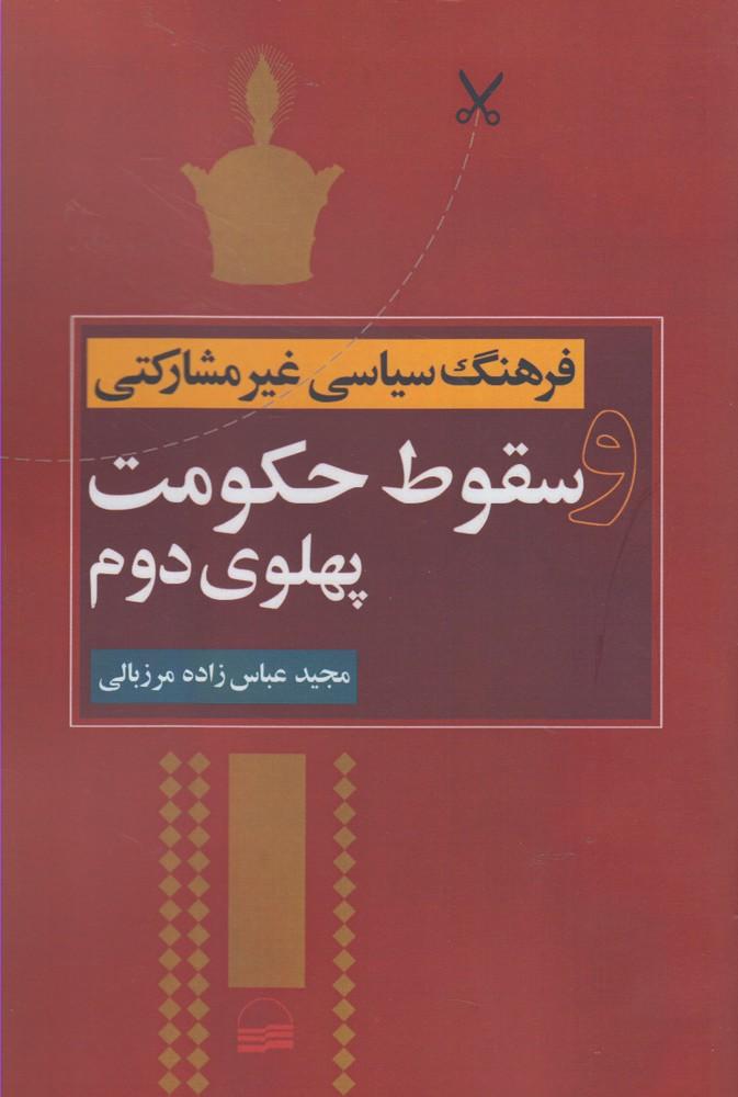 کتاب فرهنگ سیاسی غیرمشارکتی و سقوط حکومت پهلوی دوم