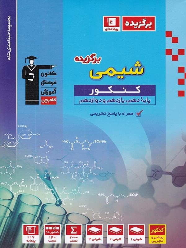 کتاب برگزیده شیمی جامع کنکور