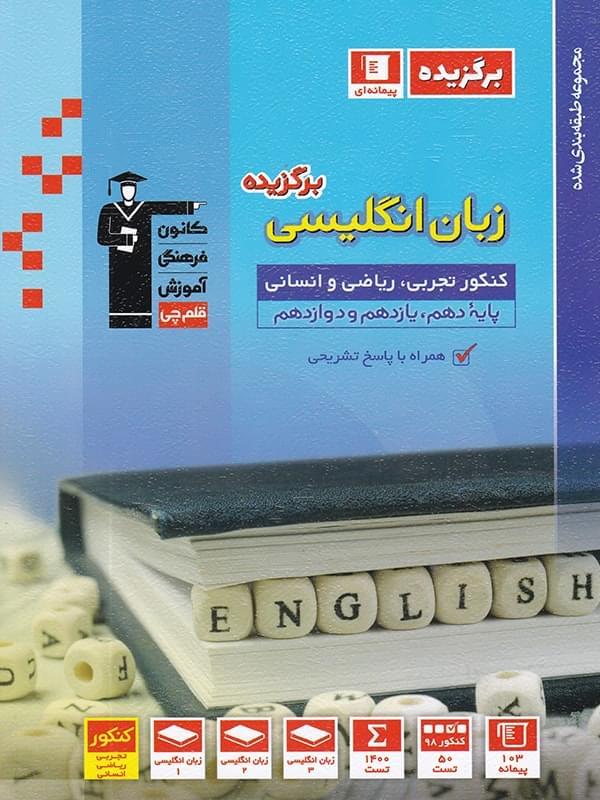 کتاب برگزیده زبان انگلیسی کنکور