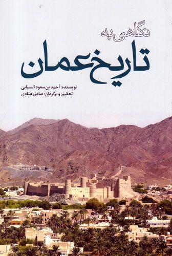کتاب نگاهی به تاریخ عمان