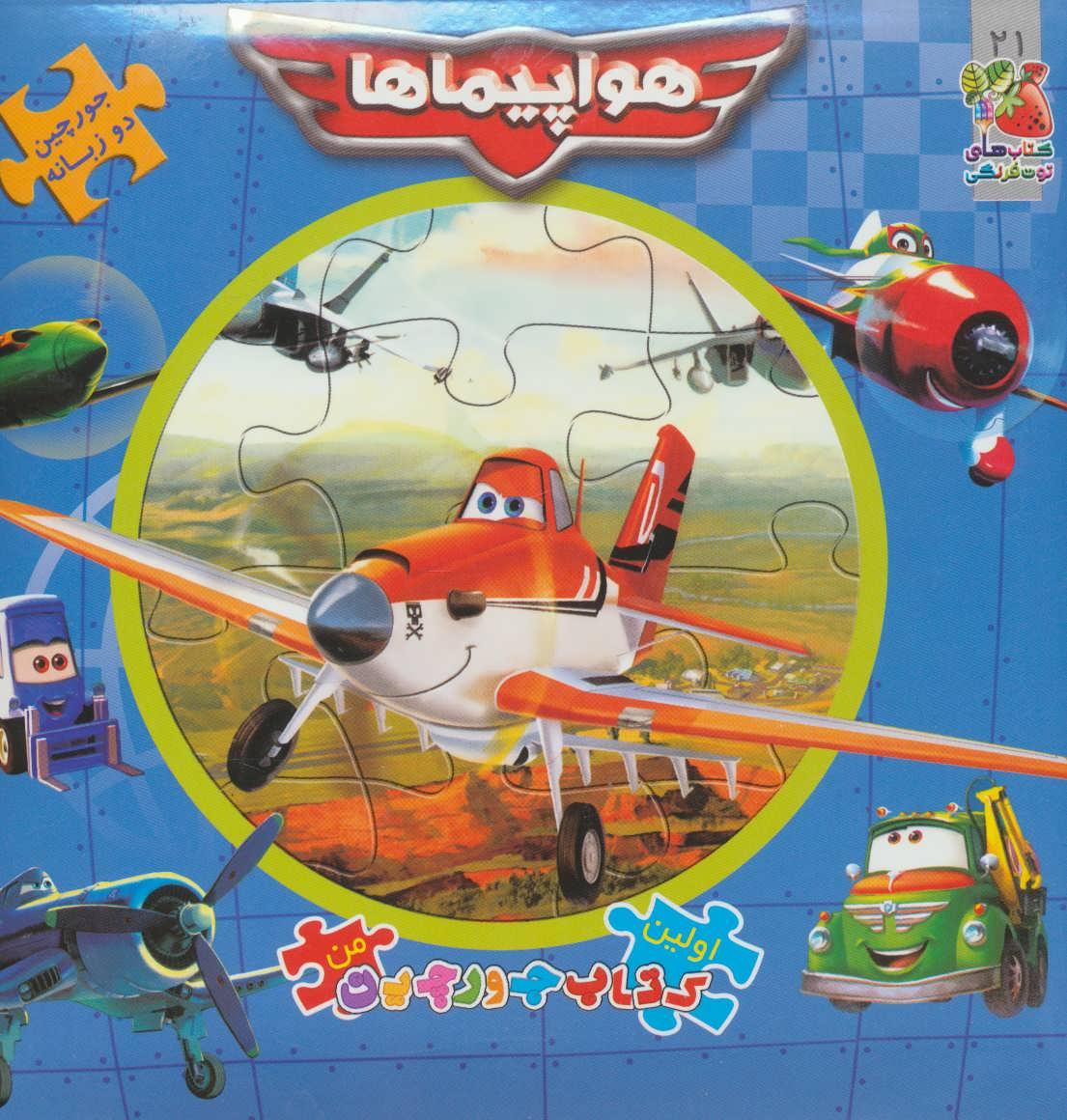 کتاب هواپیماها