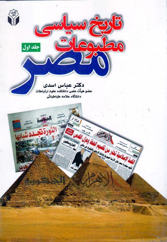 کتاب تاریخ سیاسی مطبوعات مصر