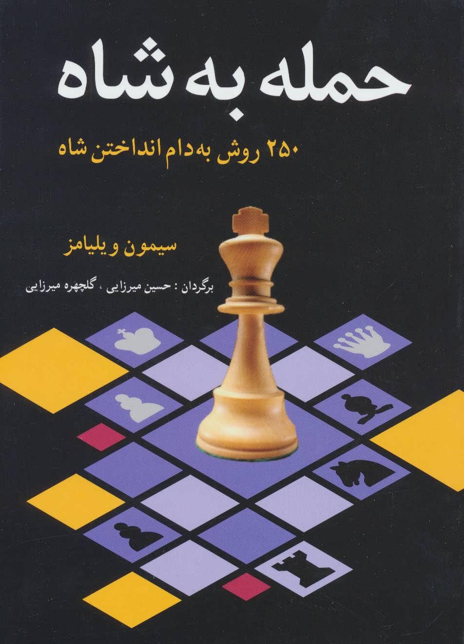 کتاب حمله به شاه