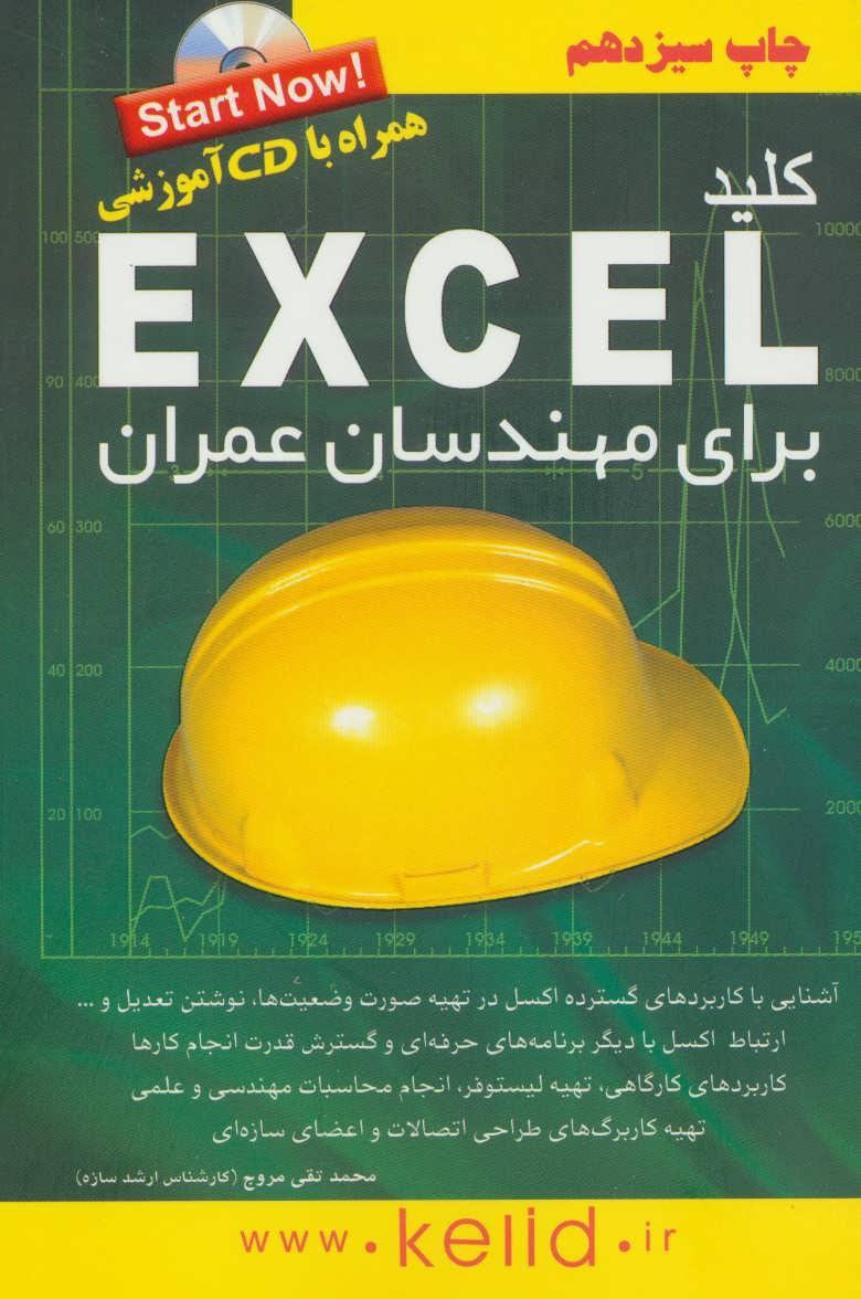 کتاب کلید اکسل برای مهندسان عمران (همراه با سی دی)