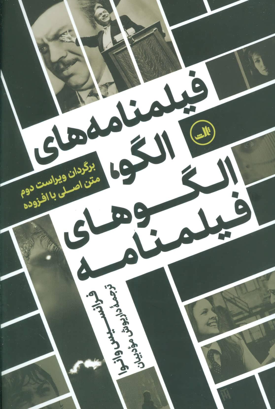 کتاب فیلمنامههایالگو، الگوهایفیلمنامه