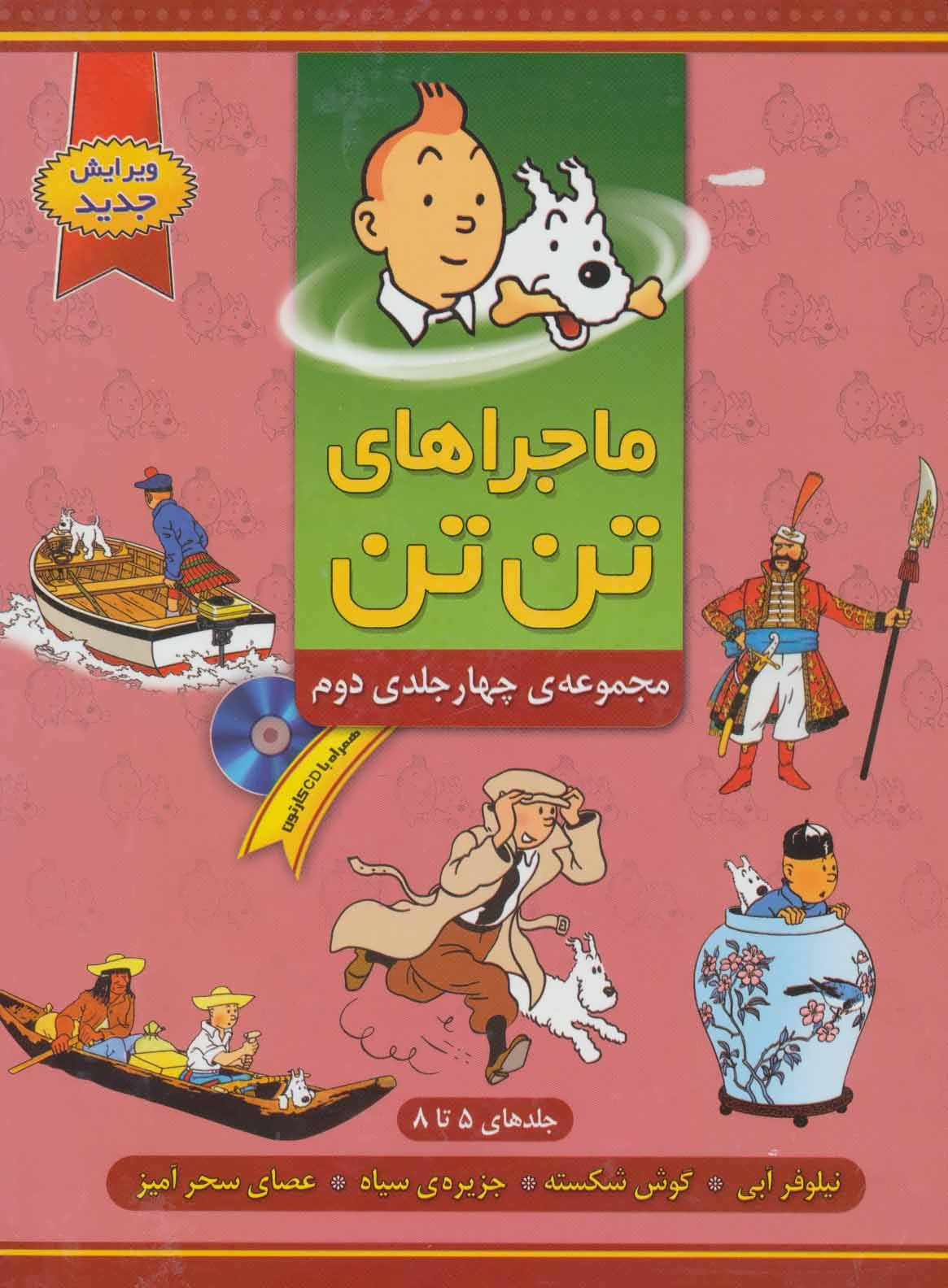 کتاب ماجراهای تنتن