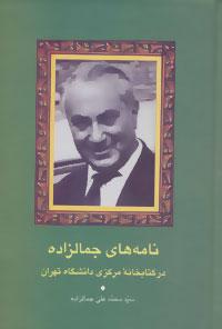 کتاب نامههای جمالزاده در کتابخانه مرکزی دانشگاه تهران
