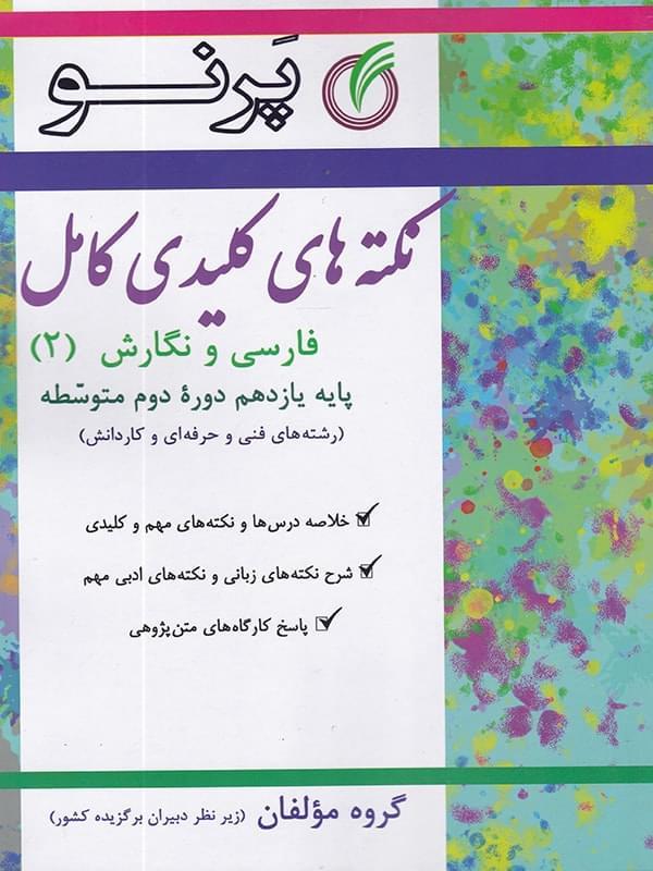کتاب نکتههای کلیدی فارسی و نگارش یازدهم فنی و حرفهای کامل