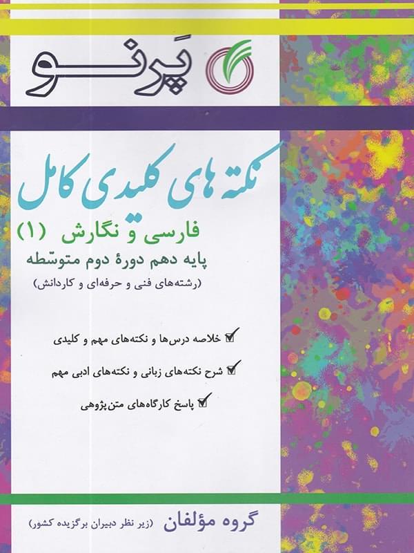کتاب نکتههای کلیدی فارسی و نگارش دهم فنی و حرفهای کامل