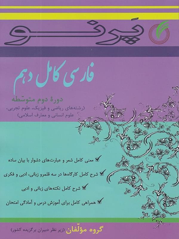 کتاب ادبیات فارسی دهم کامل