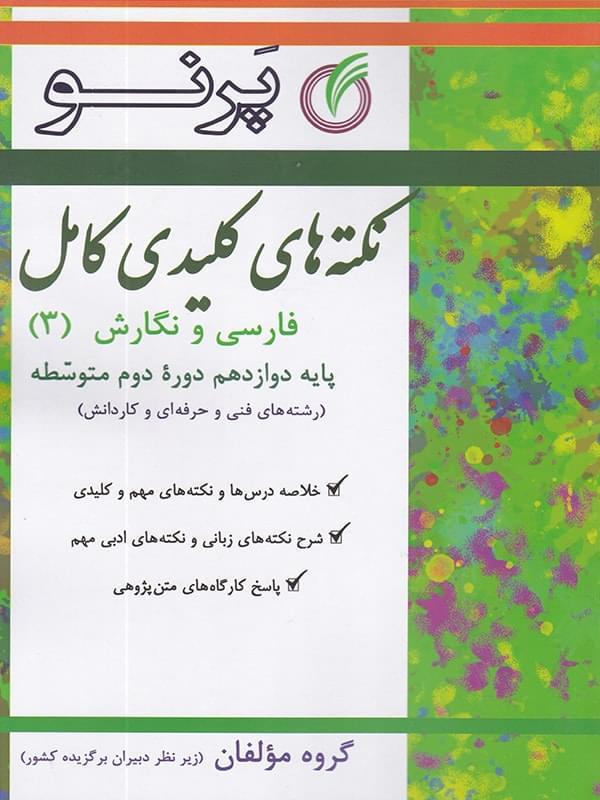 کتاب نکتههای کلیدی فارسی و نگارش دوازدهم فنی و حرفهای کامل