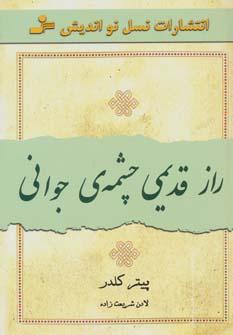 کتاب راز قدیمی چشمهٔ جوانی