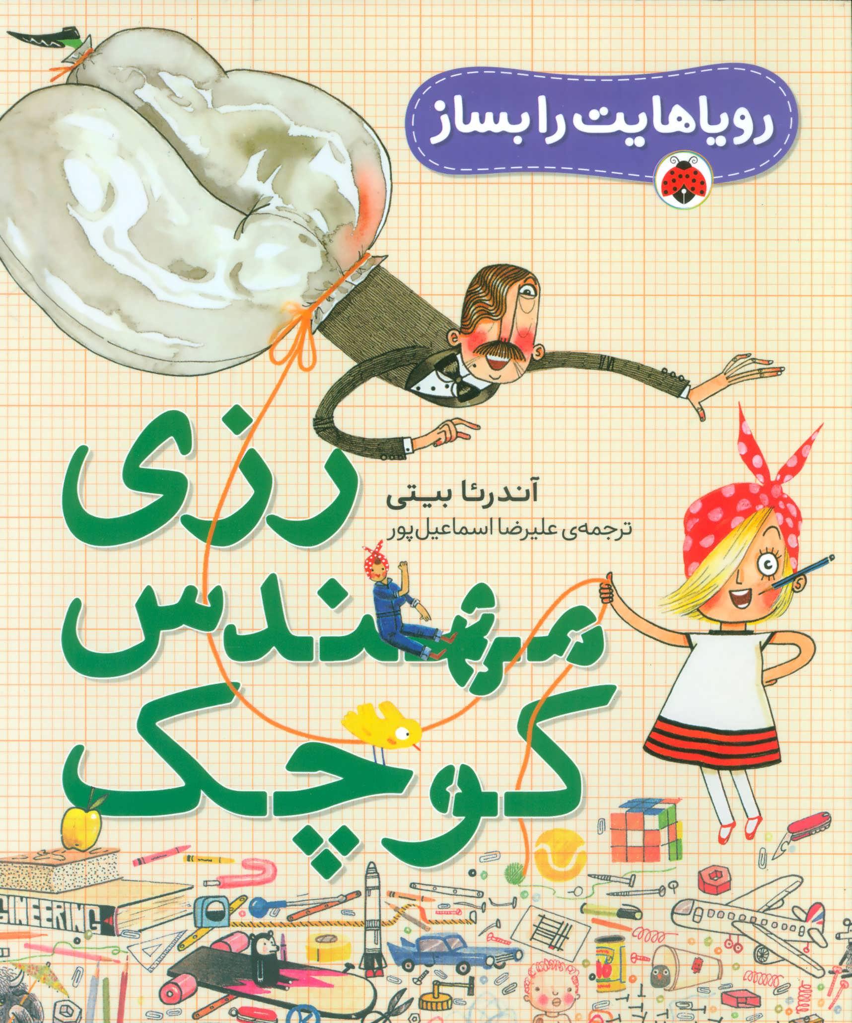 کتاب رزی، مهندس کوچک