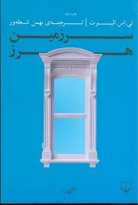 کتاب سرزمین هرز