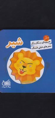 کتاب شیر