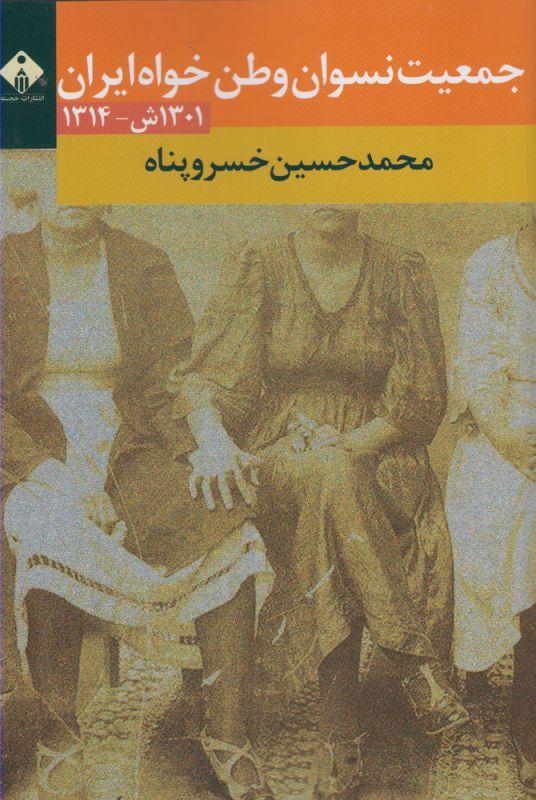 کتاب جمعیت نسوان وطنخواه ایران (سالهای