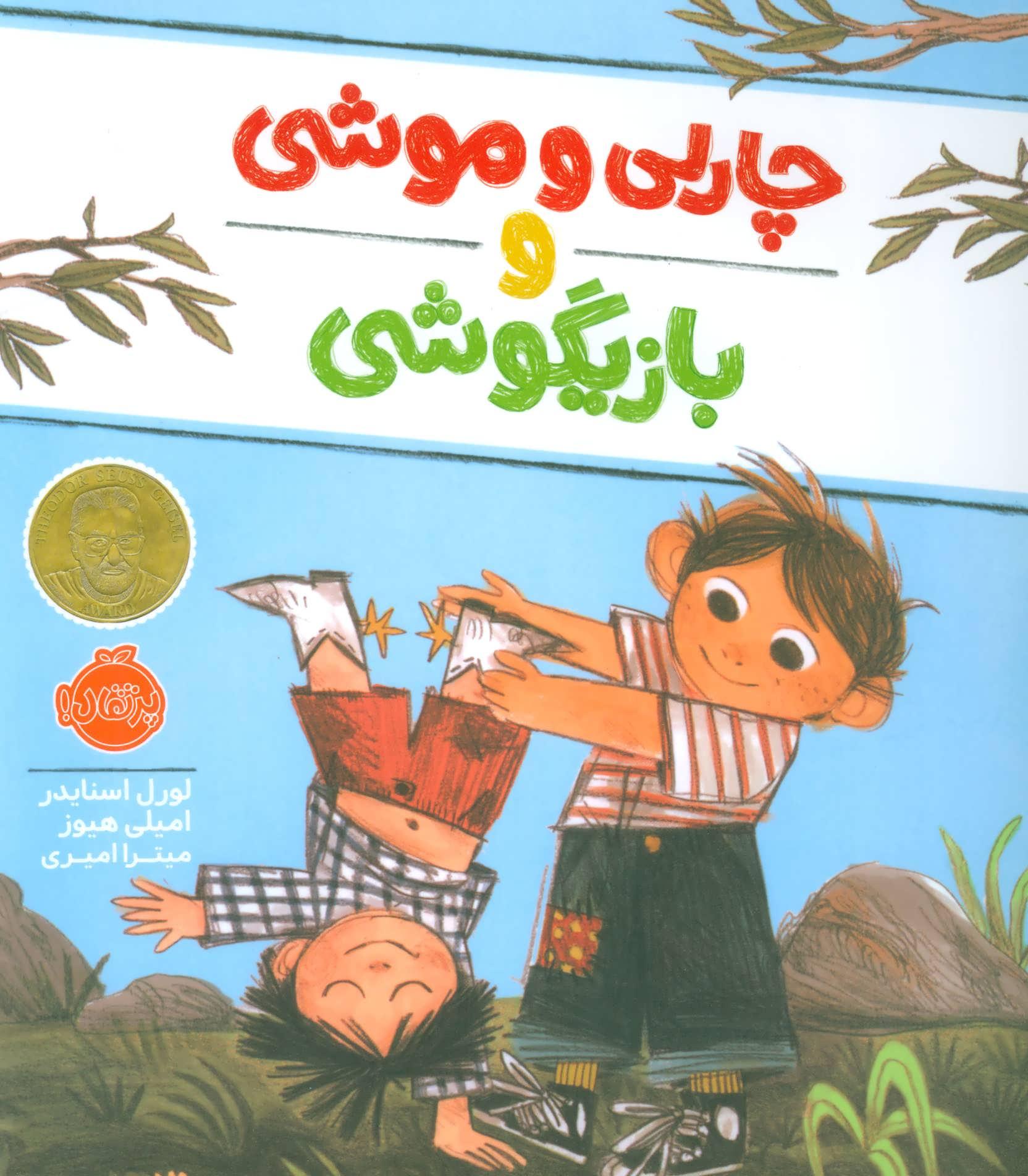 کتاب چارلی موشی و بازیگوشی