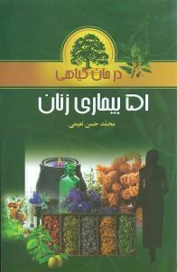 کتاب درمان گیاهی ۵۱ بیماری زنان