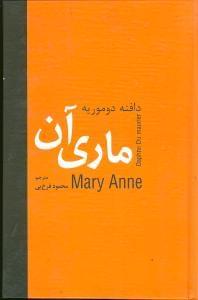 کتاب ماری آن