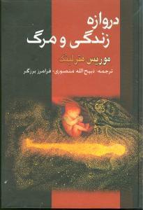 کتاب دروازه زندگی و مرگ