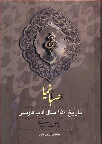 کتاب از نیما تا روزگار ما (۳ جلدی) (از صبا تا نیما)