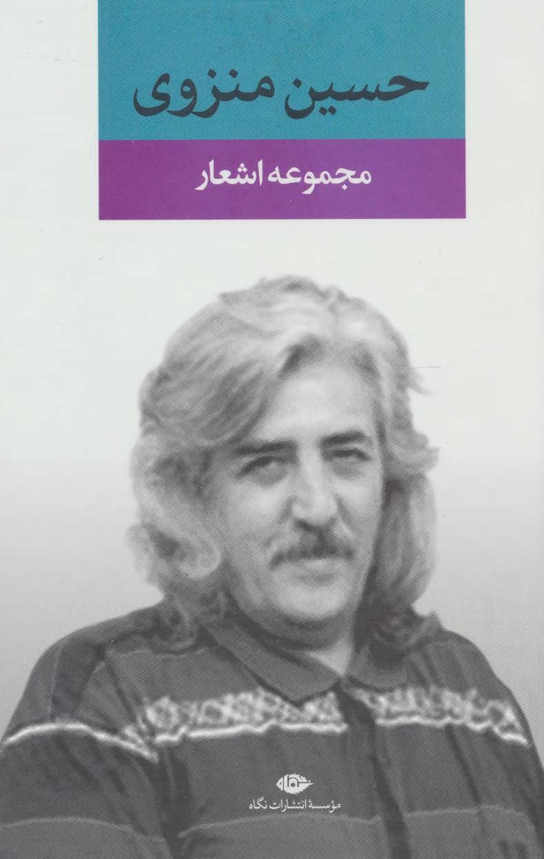 کتاب مجموعه اشعار حسین منزوی
