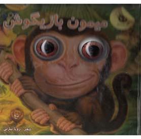 کتاب میمون بازیگوش