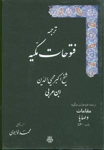 کتاب ترجمه فتوحات مکیه مقامات وصایا باب ۵۶۰