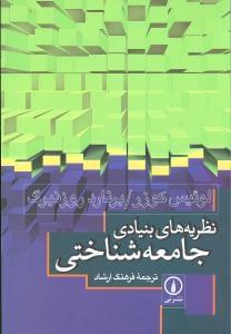 کتاب نظریههای بنیادی جامعهشناختی