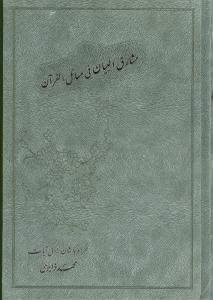 کتاب مشارقالبیان فی مسائل القرآن همراه باشان نزول آیات