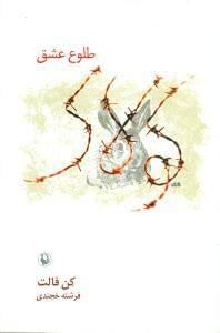 کتاب کولاک