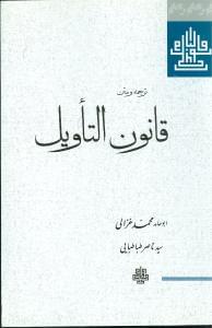 کتاب ترجمه و متن قانونالتاویل