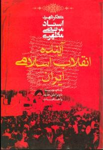 کتاب آینده انقلاب اسلامی ایران