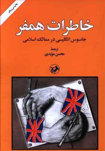 کتاب خاطرات همفر جاسوس انگلیسی در ممالک اسلامی